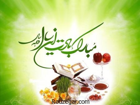 تبریک عید نوروز، تبریک عید نوروز 97