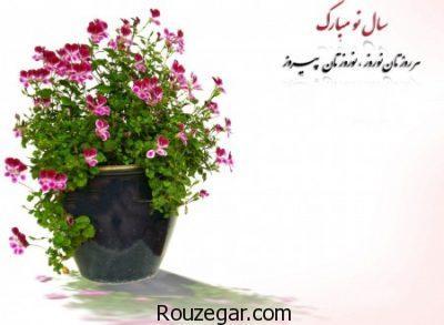 تبریک عید نوروز ، اس ام اس نوروز 99