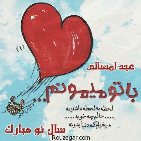 پیام تبریک عید نوروز عاشقانه،  پیام تبریک عید نوروز عاشقانه 97