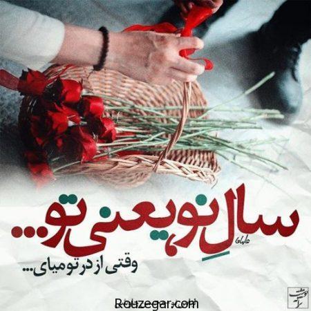 سری جدید زیباترین پیام تبریک عید نوروز عاشقانه سال ۱۳۹۷