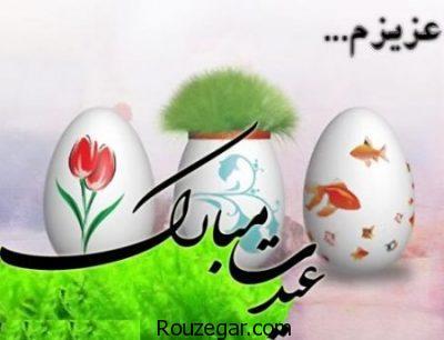 پیام تبریک عید نوروز ، اس ام اس نوروز 99