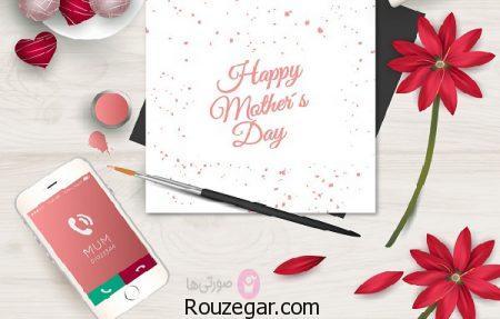 روز مادر 1396 ، تبریک روز مادر 1396