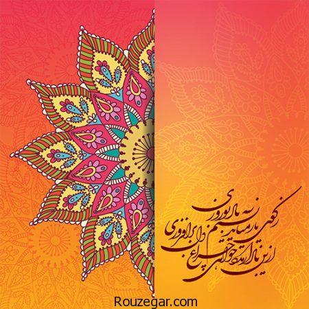 عکس پرورفایل عید نوروز 97
