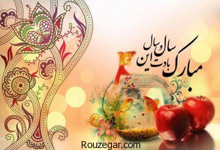 انشا عید نوروز