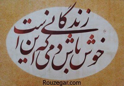شعر درباره زندگی سخت,شعر درباره زندگی از مولانا,شعر در مورد زندگی زیباست