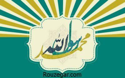 میلاد پیامبر به تاریخ قمری,میلاد پیامبر چه روزی است,پیامک تبریک میلاد پیامبر