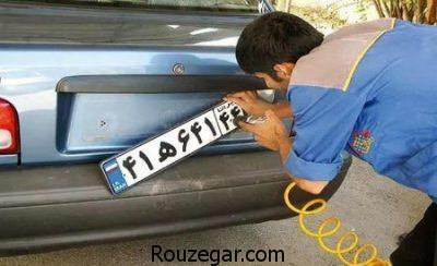 پلاک خودرو بنام شخص,پیدا کردن پلاک خودرو,پیدا کردن پلاک خودرو با کد ملی