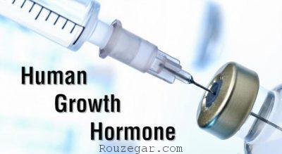 انواعهورمون رشد,عوارضهورمون رشد,افزایشهورمون رشد
