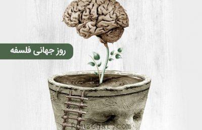 روز جهانی فلسفه 97,روز جهانی فلسفه ویکی پدیا,روز جهانی فلسفه دانشگاه تهران