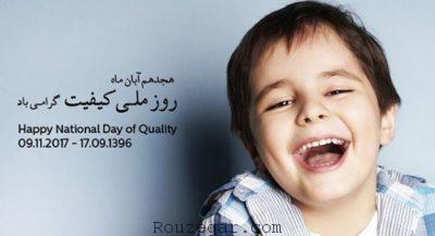 روز ملی کیفیت چه روزی است,شعار روز ملی کیفیت,عکس روز ملی کیفیت