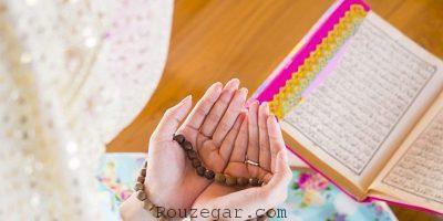 دعای مجرب برای پیدا شدن شی گمشده,آیه قرآن برای پیدا شدن گمشده,پیدا کردن فرد گمشده