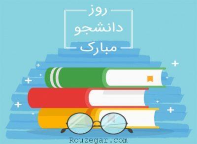 روز دانشجو چه روزی است,روز دانشجو 97,پیام تبریک روز دانشجو