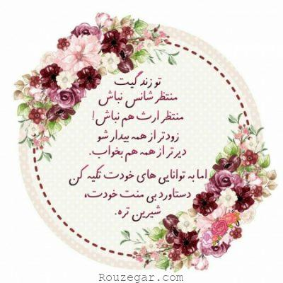 جملات زیبا در مورد زندگی,جملات موفقیت,جملات تاثیر گذار,جملات انگیزشی,جملات زیبا در مورد خدا