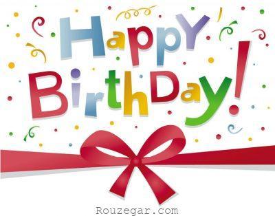 تولدت مبارک عاشقانه ، تولدت مبارک رسمی ، متن تبریک تولد عاشقانه ، تولدت مبارک عشقم
