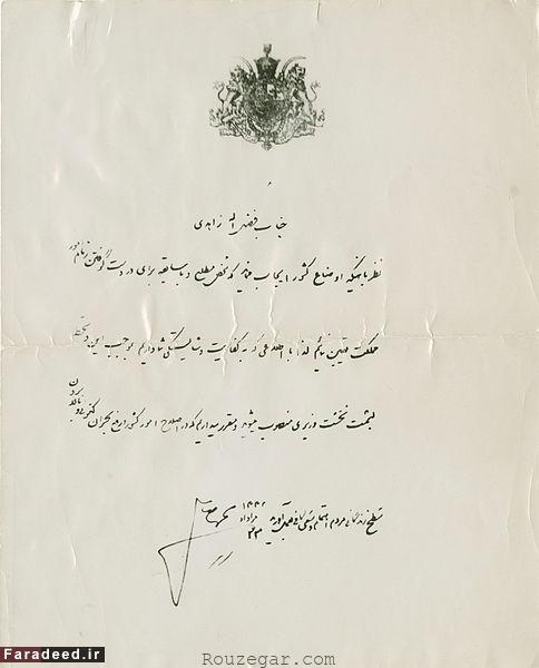 حکم شاه برای کودتای 28 مرداد