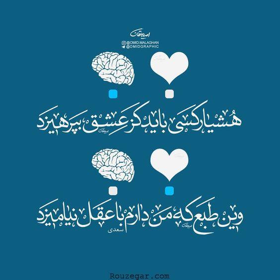 شعرهای زیبای سعدی