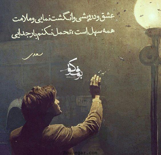 شعرهای سعدی