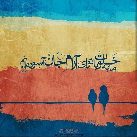 عکس نوشته شعرهای زیبای سعدی