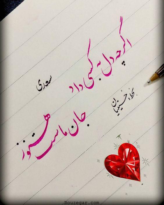 شعرهایی از سعدی برای خیانت معشوق