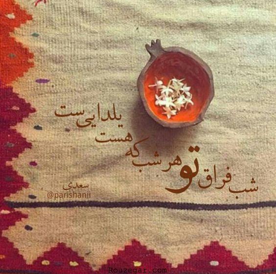 شعر برای شب یلدا