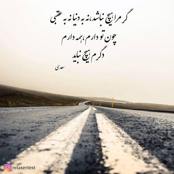 شعر فوق العاده زیبای سعدی