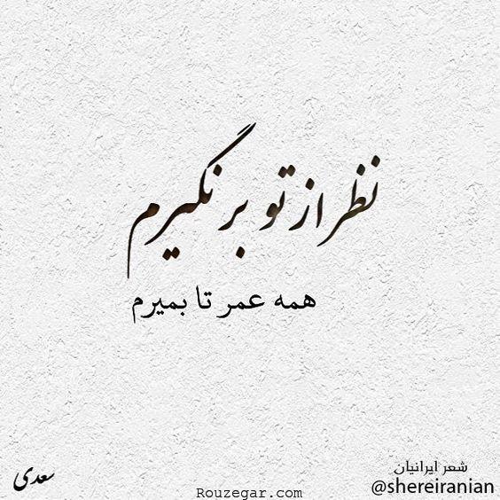 تصویر شعرهای زیبای سعدی