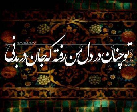 شعرهای عاشقانه از سعدی