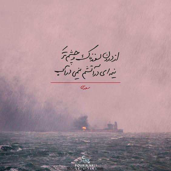 عکس نوشته های سعدی