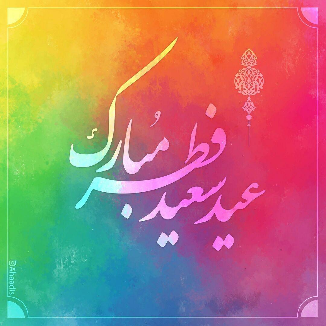 عکس برای عید فطر