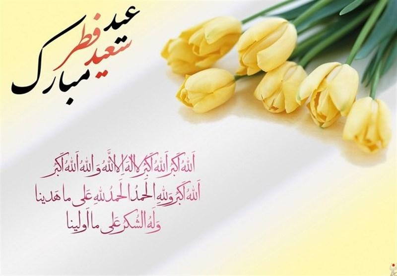 پوستر و طرح برای عید فطر