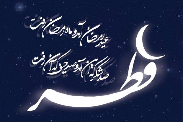 عید فطر 99