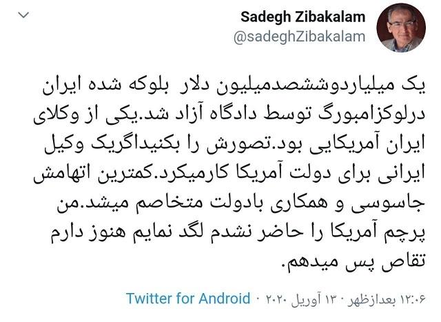واکنش صادق زیبا کلام به آزادسازی پول بلوکه شده ایران
