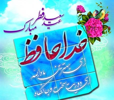 عید فطر سال 99