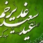 اس ام اس عید غدیر خم + متن تبریک عید غدیر