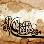 کارت پستال تبریک عید غدیر خم 1394