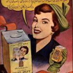 تبلیغات و آگهی های قبل از انقلاب؛ از تاکسی تلفنی تا یخچال الکترولوکس