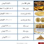 قیمت روز سکه و طلا در 28 مرداد 1398 + جدول قیمت انواع سکه و اونس