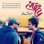 زمان پخش قسمت پنجم سریال عاشقانه از زبان کارگردان