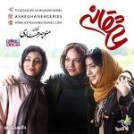 توقیف انتشار سریال عاشقانه در فضای مجازی با دستور قضایی