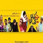 پنجاه کیلو آلبالو در شبکه خانگی | داستان فیلم و بازیگران