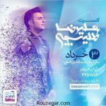 کنسرت علیرضا طلیسچی برای دومین بار در برج میلاد