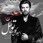 دانلود آهنگ جدید امیر عباس گلاب و حمید صفت بنام توسل