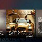 معرفی رسانه نوا ؛ دانلود آهنگ جدید به همراه اخبار هنرمندان