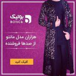 بوتیک جستجوگر لباس محصولات فروشگاه های آنلاین و آفلاین