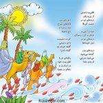 زیباترین شعر کودکانه ماه محرم 97 در مورد اتفاقات کربلا