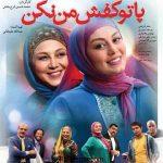 معرفی جدیدترین فیلم های ایرانی منتشر شده در سال 96