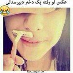 جدیدترین عکس خنده دار برای پروفایل تلگرام و عکس خنده دار ایرانی