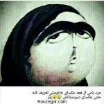 دانلود عکس خنده دار برای پروفایل و عکس خنده دار بی ادبی 2017