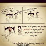 جدید ترین عکس خنده دار ایرانی و مجموعه عکس پروفایل