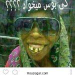 جدیدترین عکس خنده دار طنز ایرانی و جوک های خنده دار جوکستان